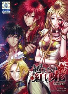 [GAMES] 越えざるは紅い花 / Koezaru wa Akai Hana (PC/ISO/JPN)
