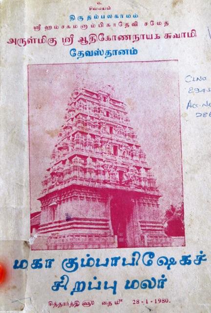 ஆதிகோணநாயகர் ஆலய மகா கும்பாபிஷேக மலர்