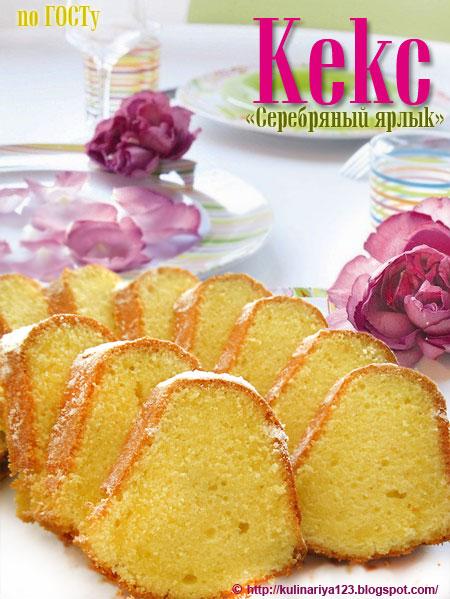 Рецепт кекса в домашних условиях по гост