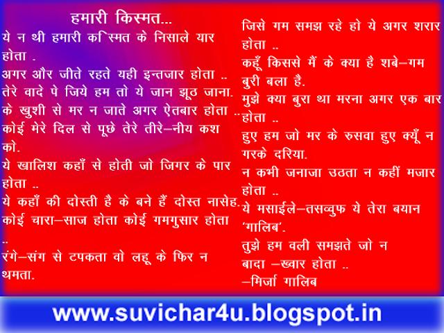 Hamari Kismat-Geet aur Kavita-7