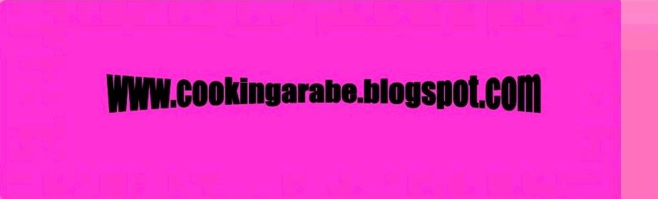 مدونة كوكينغ أرب