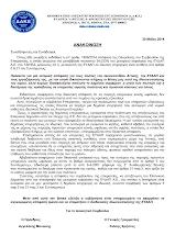 ΑΝΑΚΟΙΝΩΣΗ ΔΑΚΕ ΕΥΔΑΠ ΓΙΑ ΑΠΟΦΑΣΗ ΣΤΕ (30-5-2014).