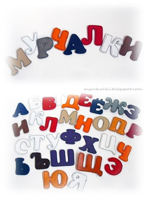 алфавит для детей из ткани