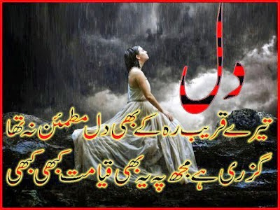 Dil E Mutmain SMS Shayari In Urdu