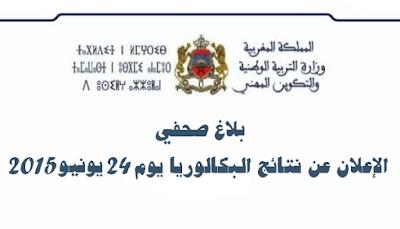 الإعلان عن نتائج البكالوريا يوم 24 يونيه 2015