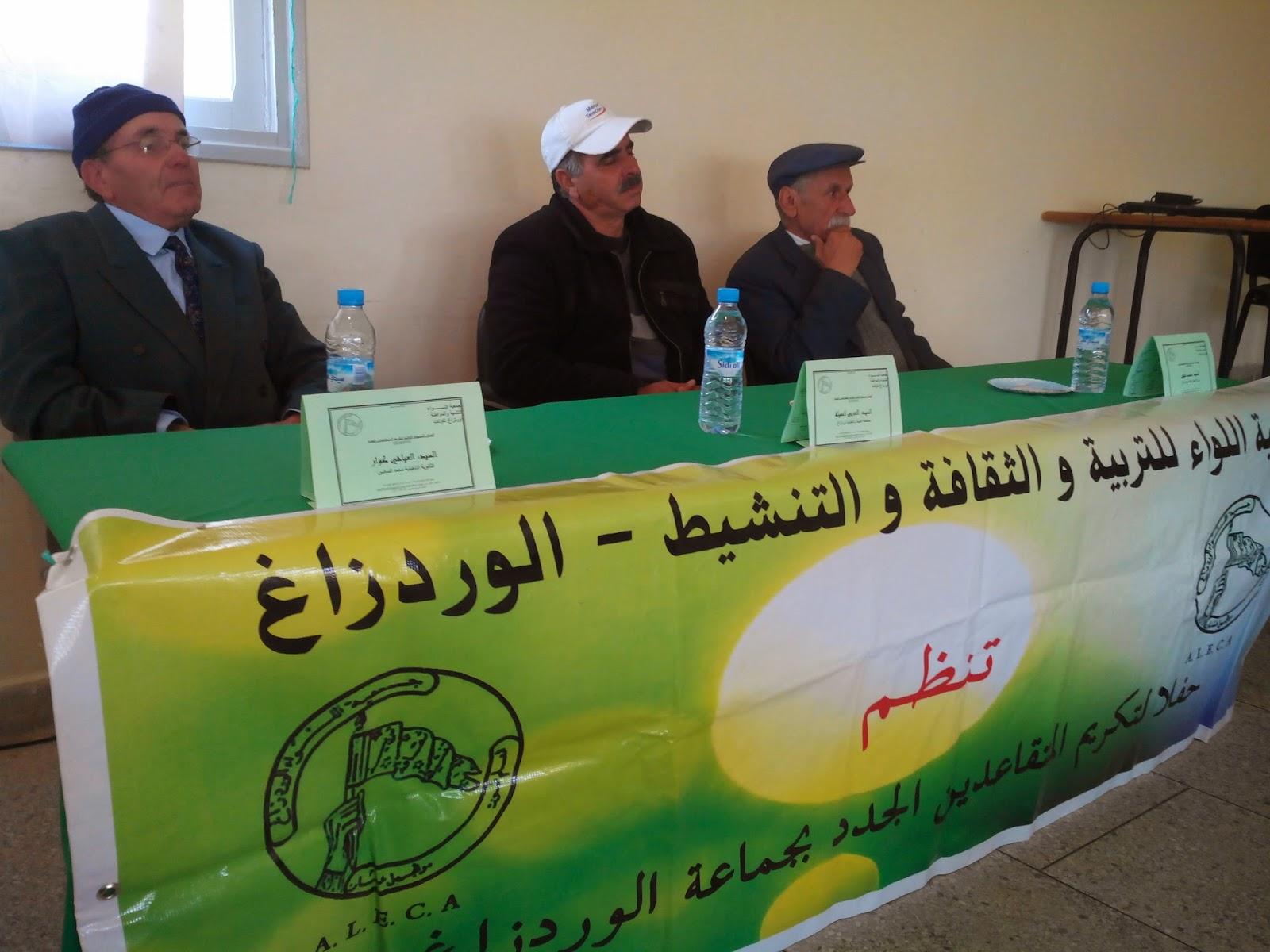 تاونات: جمعية اللواء للتنمية والمواطنة تكرم متقاعدين لهذه السنة بجماعة أورتزا غ