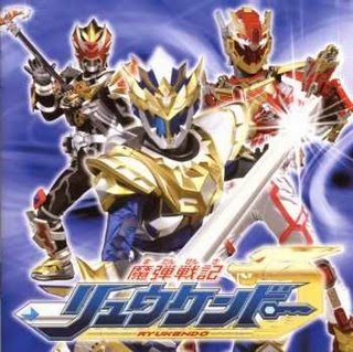 Download Madan Senki Ryukendo