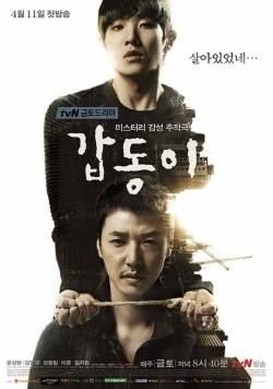 xem phim Gapdong - Gapdong