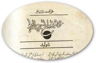 sshot 46 - Khushboo Badal Chand Hawa By Farhat Ishtiaq
