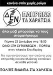 Κοινή συγκέντρωση – διαδήλωση την Πέμπτη 22 Δεκέμβρη στις 18:00 στην πλατεία Ελευθερίας