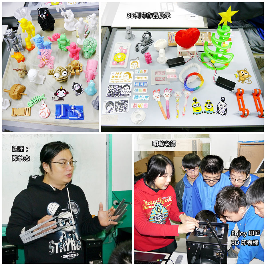 基隆市銘傳國中-3D列印及3D繪圖 課程活動集錦