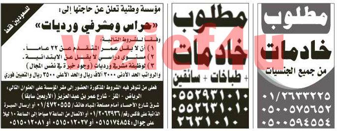 وظائف جريدة الرياض الثلاثاء 26 /2/1434   وظائف خالية بالصحف السعودية الثلاثاء 26 صفر 1434