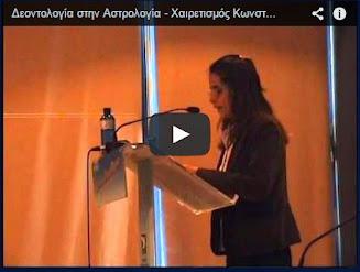 Παρουσίαση με θέμα: ''Δεοντολογία στο Χώρο της Αστρολογίας'', Κ.Υ.Β.Ε Περιστερίου, Οκτώβριος 2014