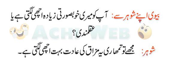husband and wife jokes in urdu lateefay