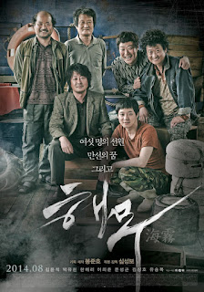 Watch Sea Fog (Haemoo) (2014) movie free online