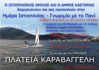 Καστοριά:Ημέρα Ιστιοπλοΐας -Γνωριμία με το πανί