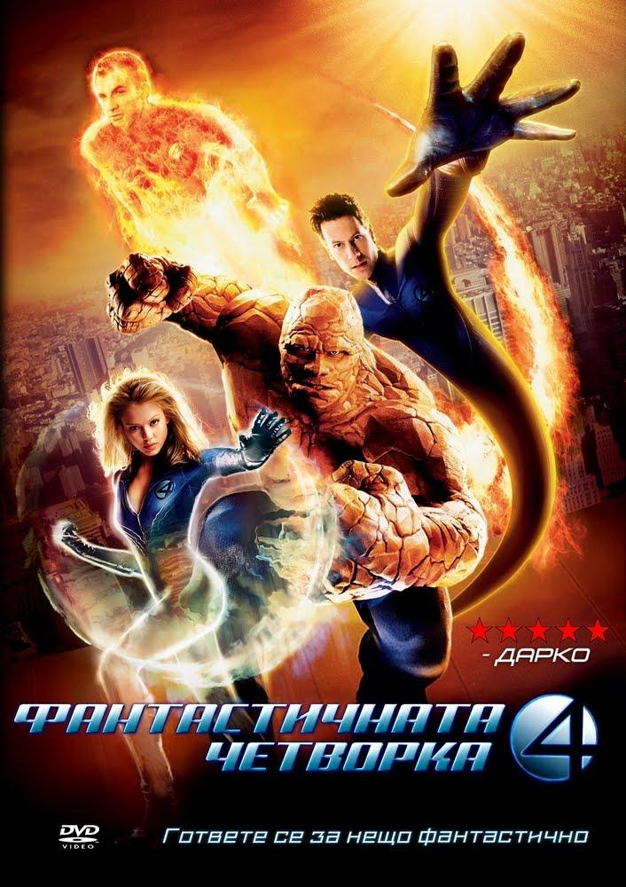 Фантастичната четворка / Fantastic Four (2005) BGAudio