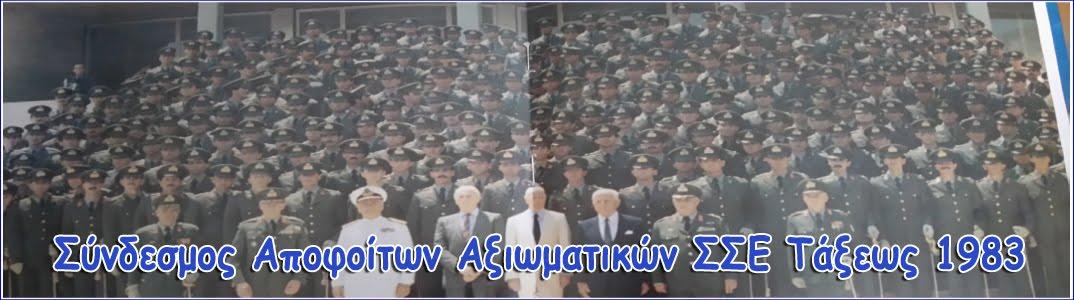 ΣΥΝΔΕΣΜΟΣ ΑΠΟΦΟΙΤΩΝ ΑΞΙΩΜΑΤΙΚΩΝ ΣΣΕ 1983