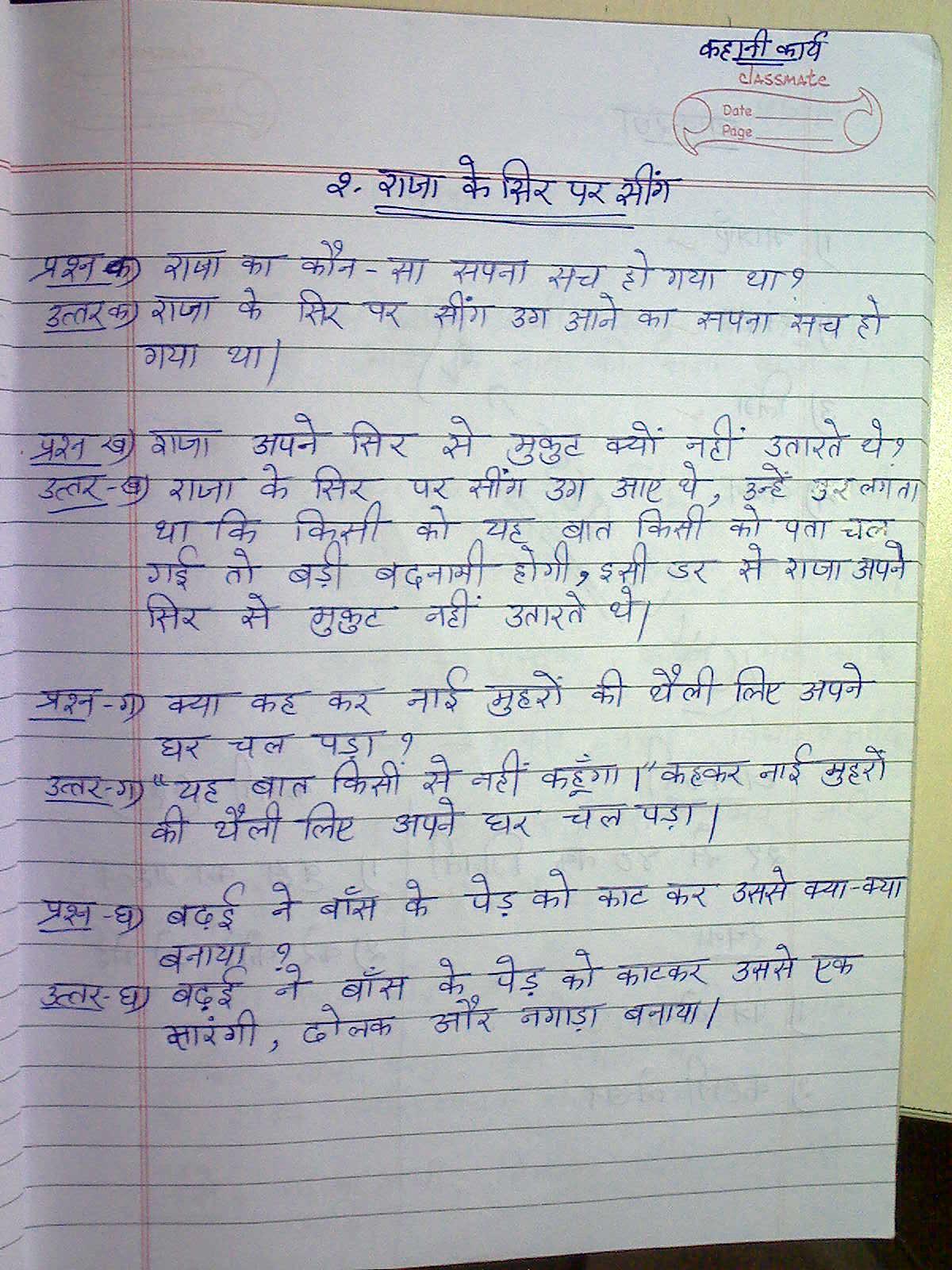 Sexy kahani hindi mein