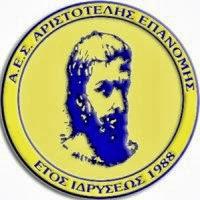 Χωρίς προβλήματα ο Αριστοτέλης Επανομής