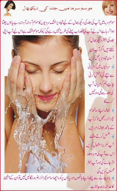 urdu beauty tips,skin care tips,beauty tips in urdu