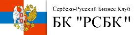 Сербско-Русский Бизнес Клуб