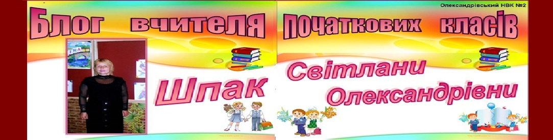 Блог вчителя початкових класів Шпак Світлани Олександрівни