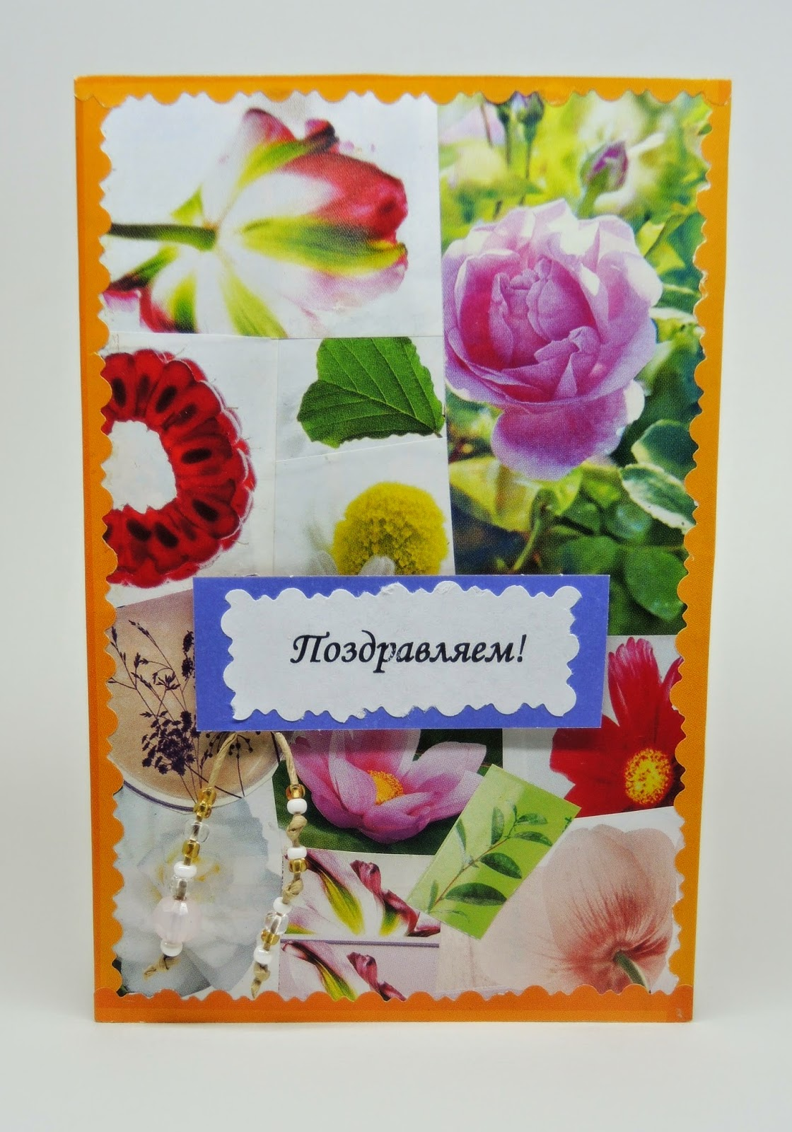 postcards. Jpg, открытка, открытки, открытки своими руками, сделать открытку, поздравления открытки, красивые открытки, открытка на день рождения своими руками, как сделать открытку, postcard pci, postcards, открытки ручной работы, цветы для открыток, шоколадница,