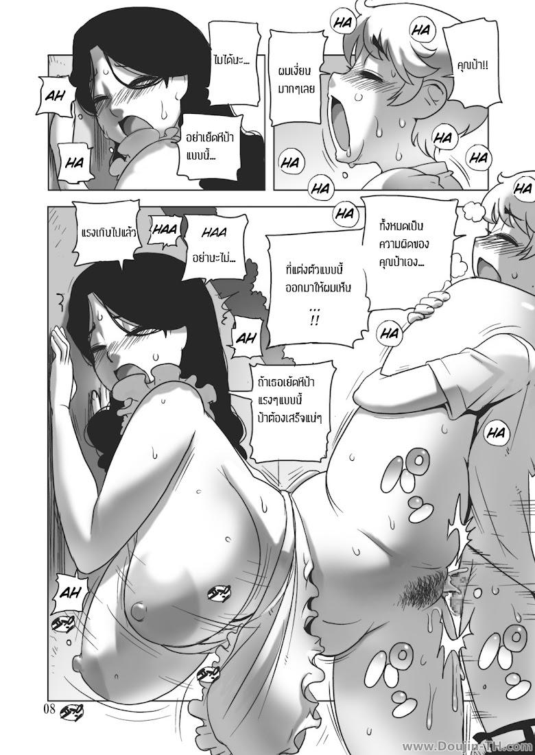 ก็อากาศมันร้อน - หน้า 5