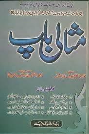 http://books.google.com.pk/books?id=6ERNAgAAQBAJ&lpg=PA1&pg=PA1#v=onepage&q&f=false