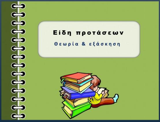 http://users.sch.gr/sudiakos/gramma01/presentation.html