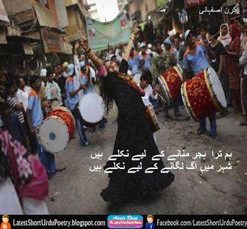 Hijr Urdu Poetry, Aag Urdu Poetry, Shehr Urdu Poetry