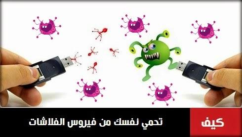 كيف تحمي جهازك من الفيروسات الموجودة علي الفلاشات