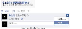 Vedfolnir Facebook%E8%87%89%E6%9B%B8 %E7%B7%A8%E4%BF%AE%E7%95%99%E8%A8%8001 1