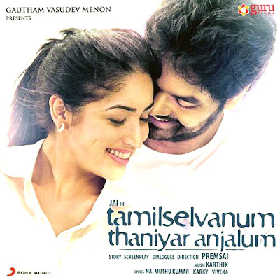 Download Tamilselvanum Thaniyar Anjalum (2015) Songs Mp3 Free HQ