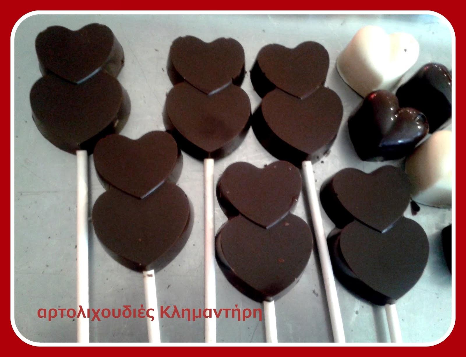 Σοκολατένια γλυφιτζούρια