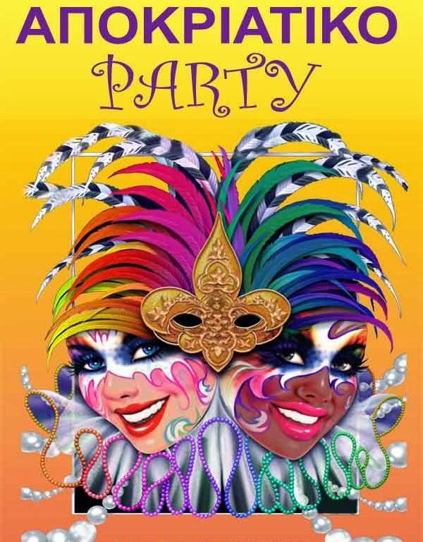 """""""Σούπερ"""" πάρτι για όλα τα Δημοτικά Σχολεία του Δήμου Φυλής"""