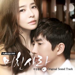 V.One (브이원) - 보낸다…, Crazy Love (미친 사랑) OST