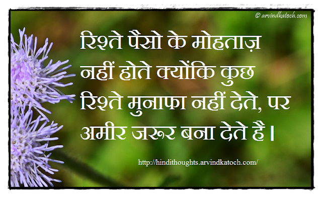 Relationships, dependent, money, profit, Hindi Thought,