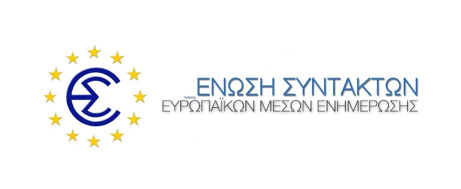 Ένωση Συντακτών Ευρωπαϊκών Μέσων Ενημέρωσης