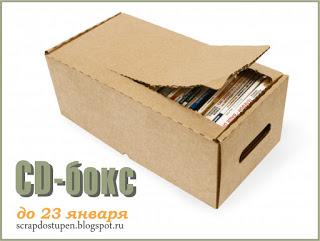 CD-бокс до 23/01
