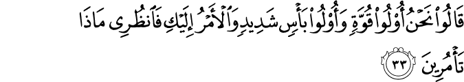 Surat An Naml ayat 33