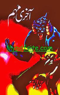 Akhri Mohim Novel of Ameer Hamza