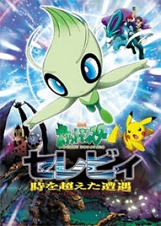 Celebi V Cuc Gp G Vt Thi Gian (Thuyt Minh) - Pokemon Movie 4: Celebi Voice Of The Forest (Thuyt Minh) - 2002
