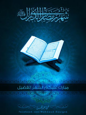 Ramadan Greeting cards wallpapers
