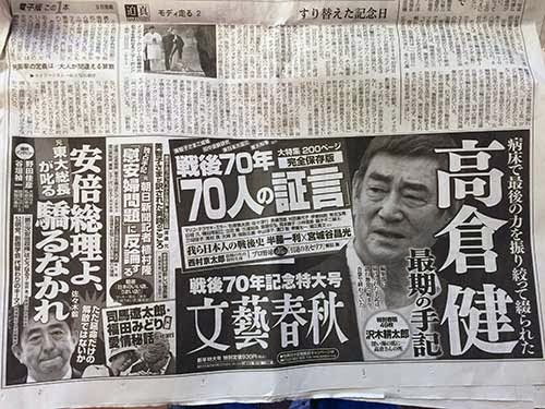文藝春秋新年号新聞広告