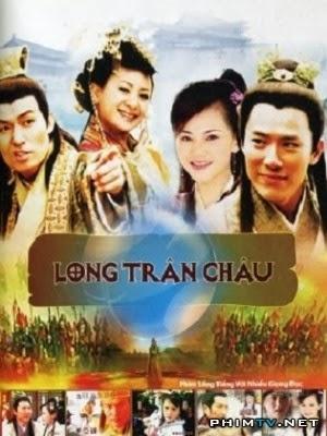 Phim Lưu Bá Ôn Phần 6: Long Trân Châu