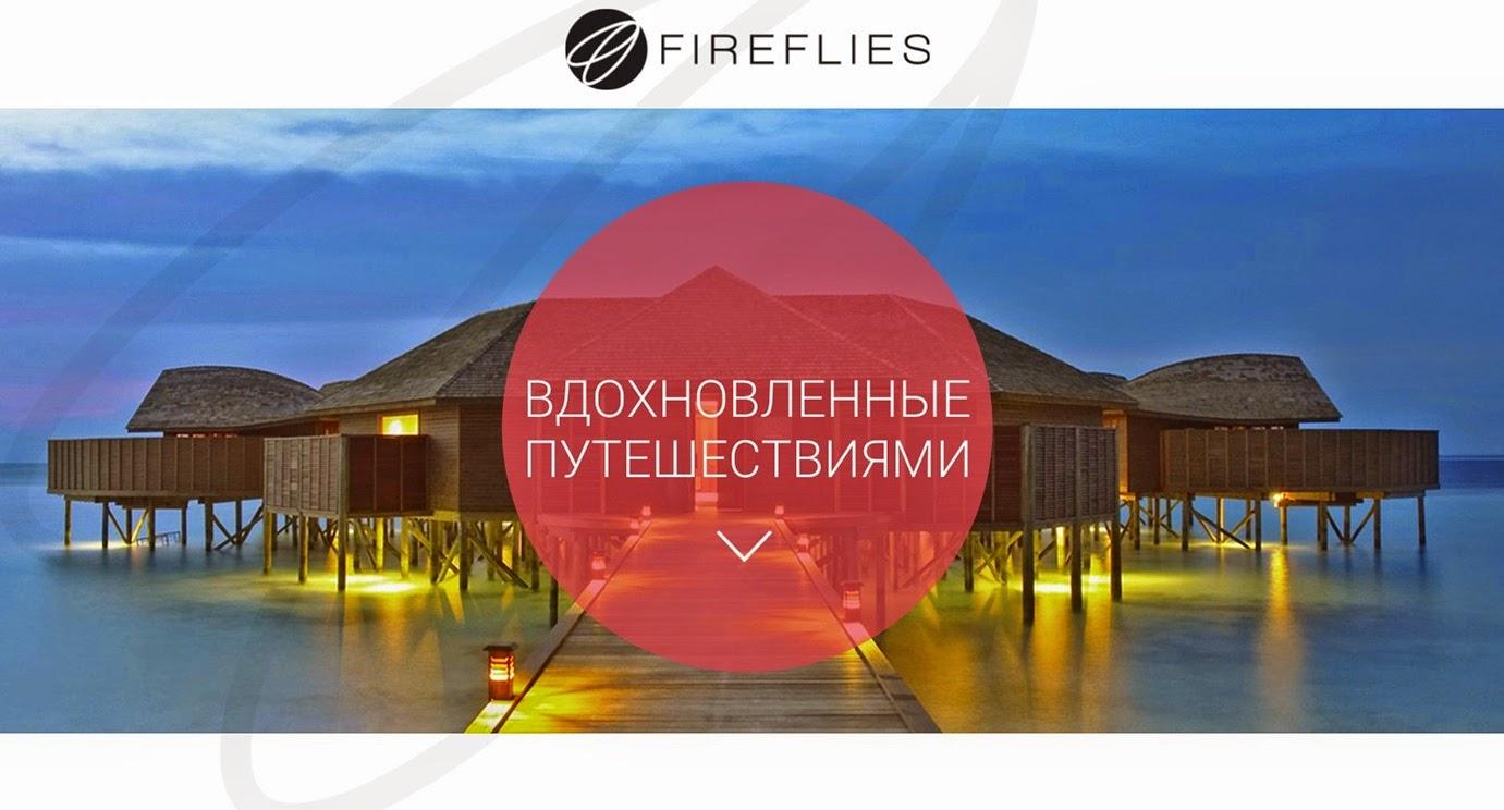 Путешествуй со скидкой на Fireflies.com
