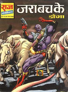Jara bach ke-Doga-Hindi-Comic