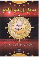 Pengantar Ilmu Kalam (مدخل إلى علم الكلام)